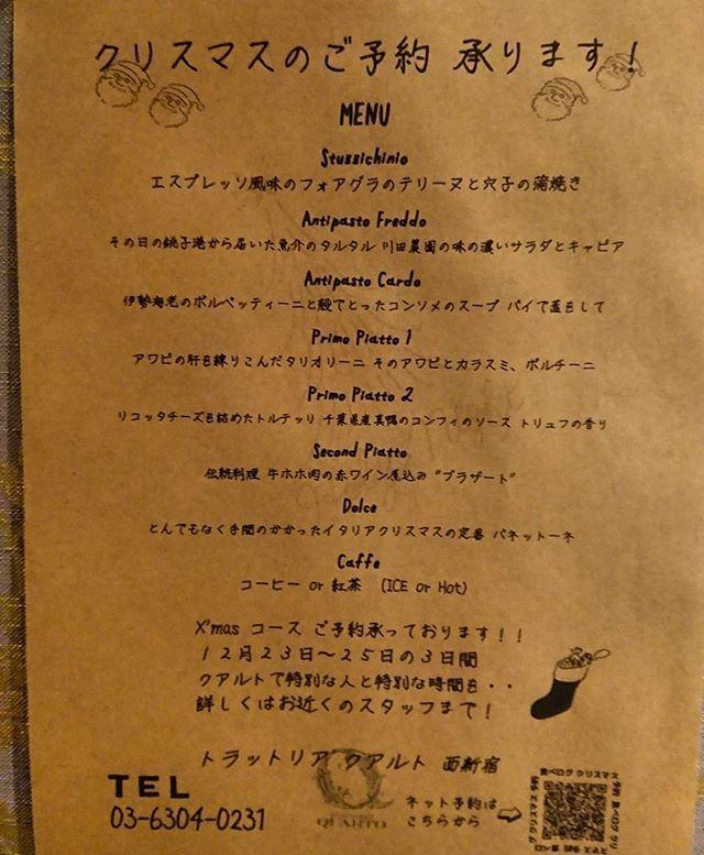 今年も残り一ヶ月!! 大イベント「X'mas」  早めのご予約おすすめです! お席なくなる前にぜひお問い合わせください❗  お待ちいたしております❗  #12月1日#トラットリアクアルト#クアルト#イタリアン#東京#tokyo#新宿#西新宿#新宿ディナー#新宿ランチ#手作り#肉#魚#ドルチェ#デート#カップル#ワイン#ビール#女子会#忘年会#instafood#クリスマス