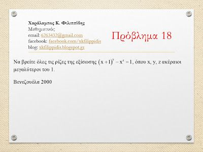 Προβλήματα Μαθηματικών!!!   Παρακάτω μπορείτε να τα απολαύσετε και φυσικά να τα λύσετε:  Και αν θέλετε να τα κατεβάσετε ή να τα δείτε σε κινητό ή tablet κάντε κλικ εδώ  Το αρχείο θα εμπλουτίζεται περιοδικά με νέα προβλήματα  Προβλήματα