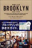 HELLO BROOKLYN NEW YORK ニューヨーク・ブルックリン[ショップ&レストランガイド]