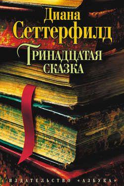 Электронная книга «Тринадцатая сказка»