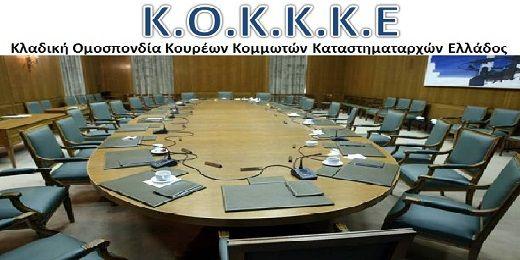 Αγαπητοί συνάδελφοι, τα μέλη του Δ/Σ και του Τ/K της ΚΟΚΚΚΕ θα έλθουν σε συνεδρίαση την Κυριακή 6 Σεπτεμβρίου!