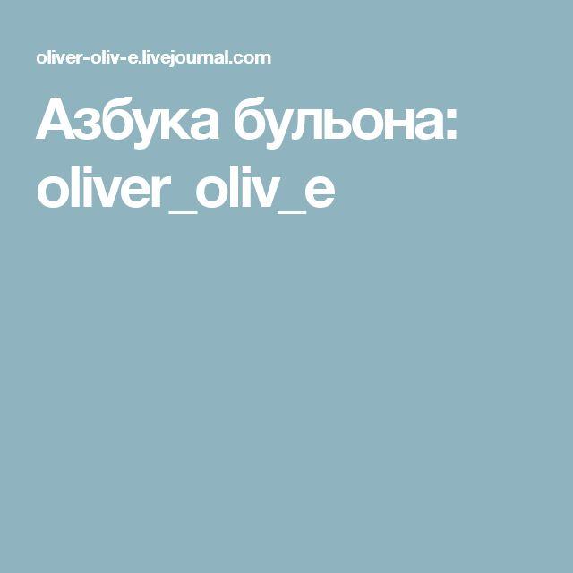 Азбука бульона: oliver_oliv_e