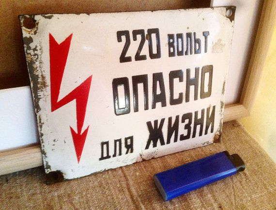 Soviet Vintage Warning Plate Danger Sign High by SovietHardware