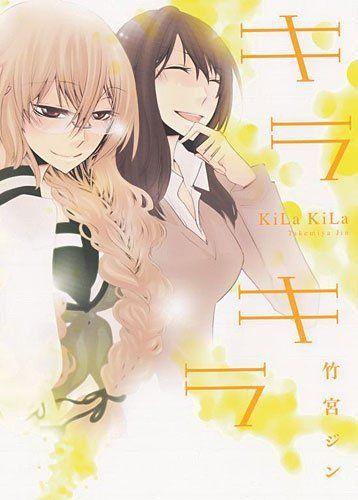 キラキラ (IDコミックス 百合姫コミックス) 竹宮 ジン, http://www.amazon.co.jp/dp/4758071527/ref=cm_sw_r_pi_dp_vdZStb1MMS0HH