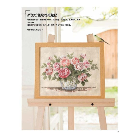 Cross Stitch Flower Story by Megumi Onoe by CollectingLife