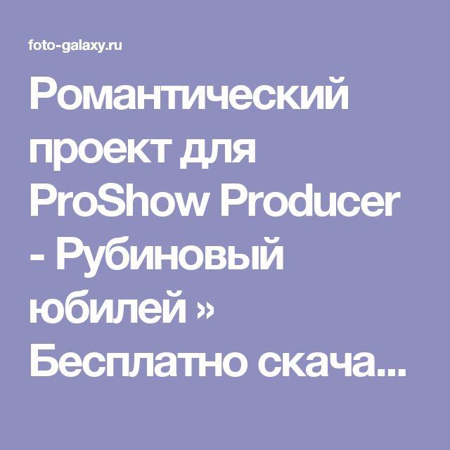 Романтический проект для ProShow Producer - Рубиновый юбилей » Бесплатно скачать рамки для фотографий,клипарт,шрифты,шаблоны для Photoshop,костюмы,рамки для фотошопа,обои,фоторамки,DVD обложки,футажи,свадебные футажи,детские футажи,школьные футажи,видеоредакторы,видеоуроки,скрап-наборы