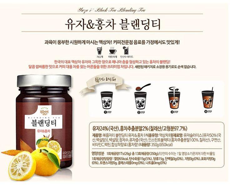 [복음자리] 블랜딩티 유자&홍차 350g