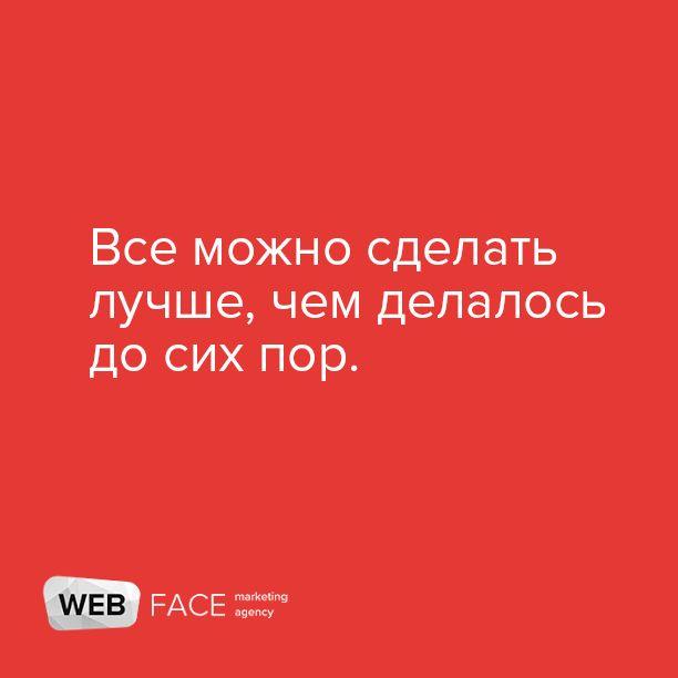 #реклама#стартап #цитаты #бизнес #агентство #маркетинг #webface Получайте СОВЕТЫ экспертов по росту продаж в своем Бизнесе! --> Книга в Подарок - goo.gl/TRkpN4