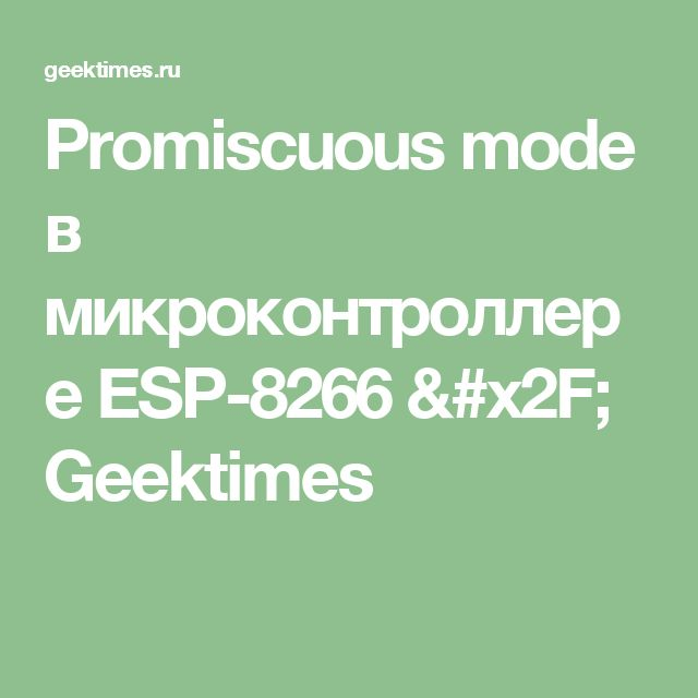 Promiscuous mode в микроконтроллере ESP-8266 / Geektimes