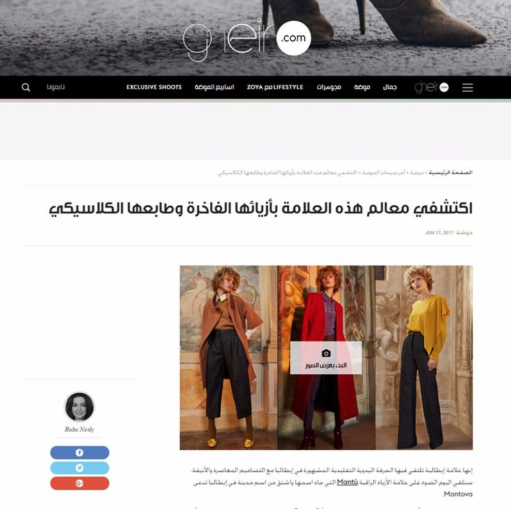 Mantù FW collection featured on @gheir #fw18 #collection #trend #castorbrand #mantova #sabbioneta