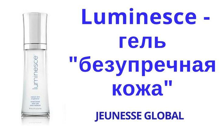 """Воспользуйся осветлением кожи от Jeunesse! Как использовать гель Luminesce """"Безупречная Кожа""""."""
