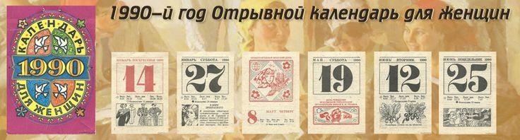 Календарь для женщин, 1990. Игры, игрушки и книги из детства СССР - http://samoe-vazhnoe.blogspot.ru/
