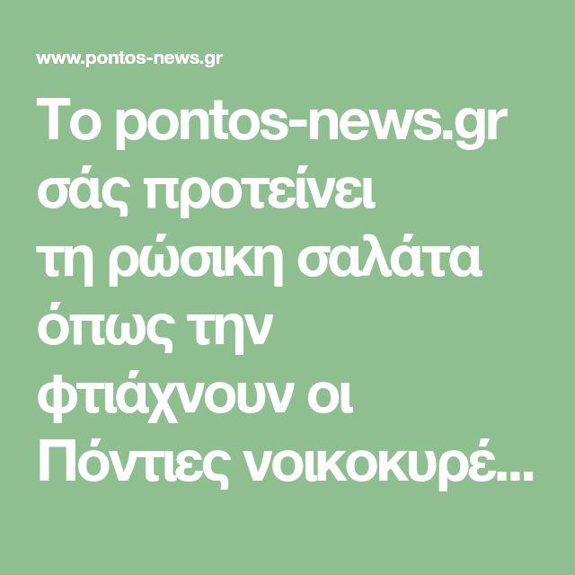 Το pontos-news.gr σάς προτείνει τηρώσικη σαλάτα όπως την φτιάχνουν οι Πόντιες νοικοκυρέςπου έζησαν στη Ρωσία.