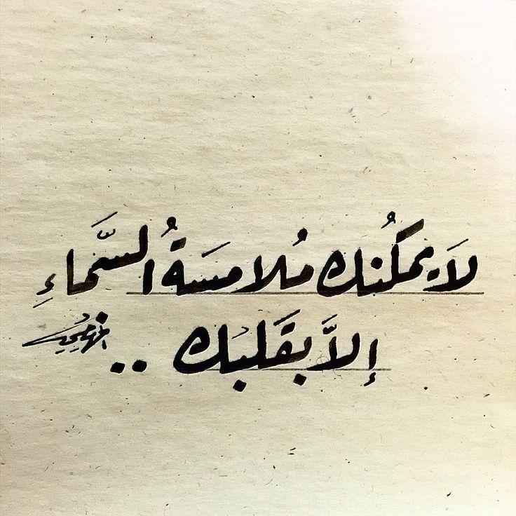 لـ جلال الدين الرومي .. #إقتباسات #خط_حسن_الخريصي #يوم_الجمعة