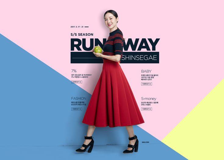 RUNWAY SHINSEGAE