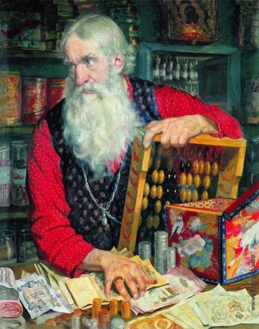 A Merchant / Купец (Старик с деньгами), 1918, Boris Kustodiev / Кустодиев Борис Михайлович [1878—1927]