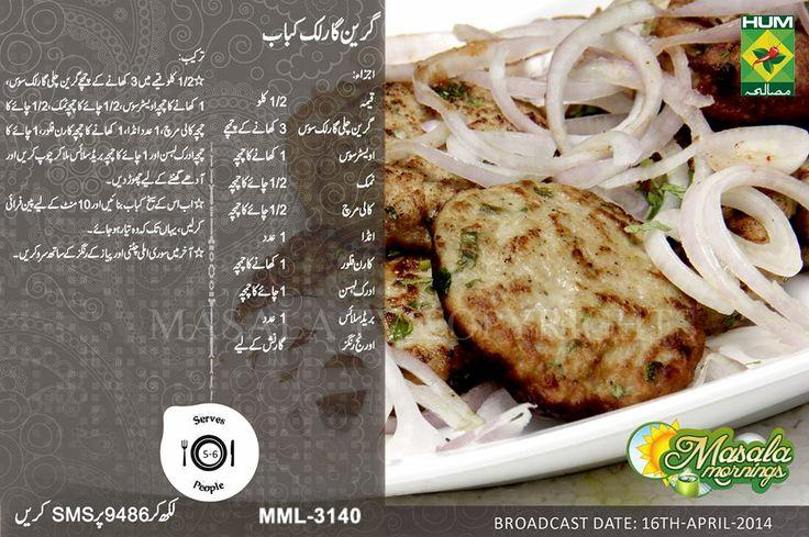 Green Garlic kababs #Recipe by #ShireenAnwar in #MasalaMorning show on #MasalaTV