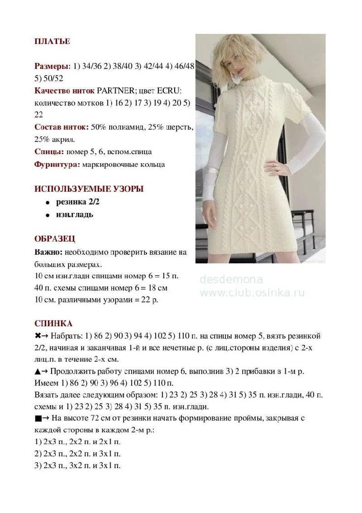 Вязаные платья спицами схемы описание фото