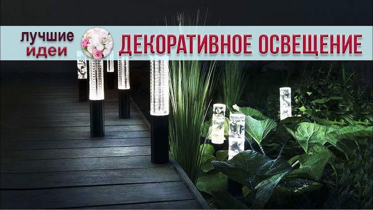 Уличное освещение сада. Наружное декоративное освещение загородного дома.
