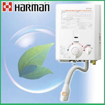 小型湯沸かし器 ハーマン YR546 プロパンガスLP 5号 ガス瞬間湯沸かし器 元止め式