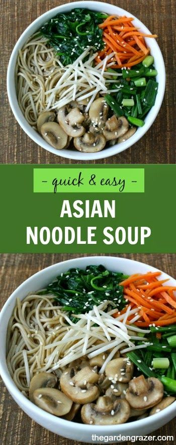 Easy, satisfying Asian Noodle Soup loaded with flavorful veggies! Minimal effort and maximum enjoyment - our go-to on busy nights!! (vegan)