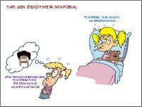 Εποπτικό υλικό σχετικά με τα μικρόβια για το νηπιαγωγείο