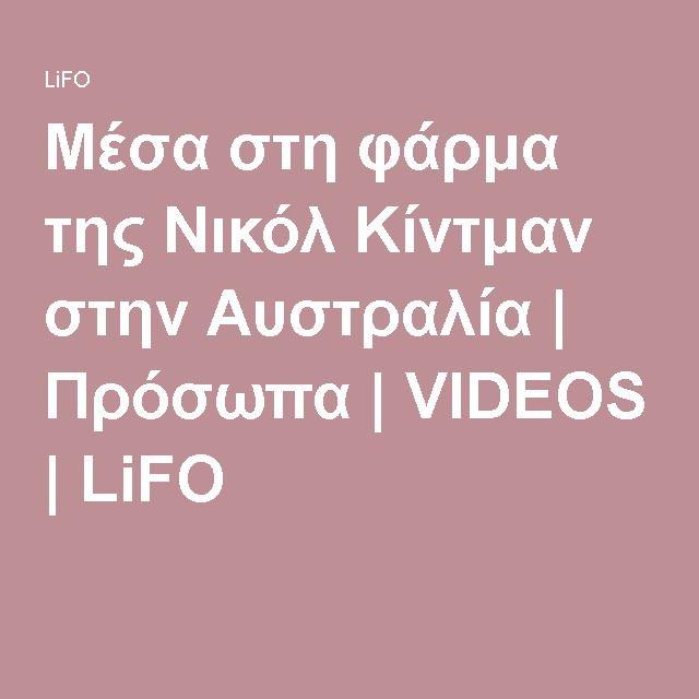 Mέσα στη φάρμα της Νικόλ Κίντμαν στην Αυστραλία   Πρόσωπα   VIDEOS   LiFO