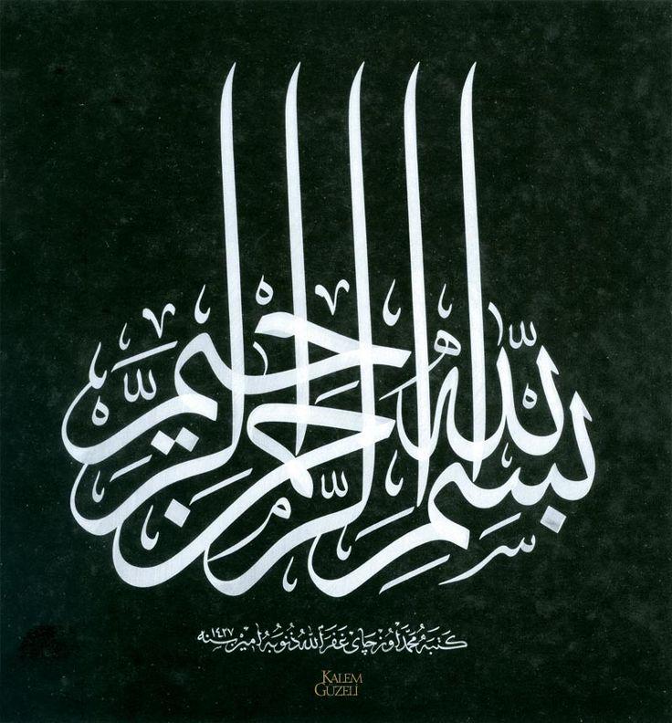 © Mehmed Özçay - Levha - Besmele-i Şerîf بسم الله