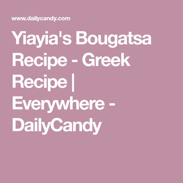 Yiayia's Bougatsa Recipe - Greek Recipe | Everywhere - DailyCandy