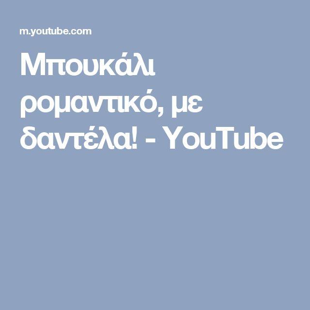 Μπουκάλι ρομαντικό, με δαντέλα! - YouTube