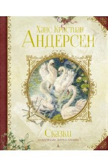 Ханс Андерсен - Сказки обложка книги