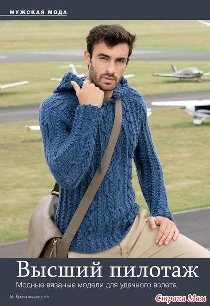 Очень стильный мужской пуловер из журнала Verena №5 2017