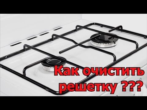 Как почистить решетку на газовой плите?   5 ЭФФЕКТИВНЫХ СПОСОБОВ, как ее отмыть. НАШ ЭКСПЕРИМЕНТ! - YouTube