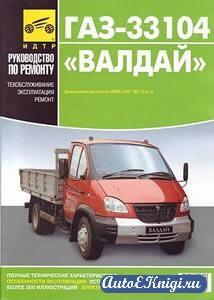 """ГАЗ-33104 """"Валдай"""". Руководство по эксплуатации, техническому обслуживанию и ремонту"""