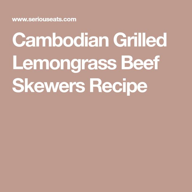 Cambodian Grilled Lemongrass Beef Skewers Recipe