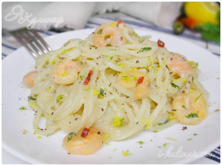 Спагетти с креветками и лимонным чили