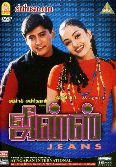 Jeans Tamil Movie Online - Prashanth, Aishwarya Rai, Radhika, Nasser and Lakshmi. Directed by Shankar. Music by A. R. Rahman. 1998 [U] w.eng.subs