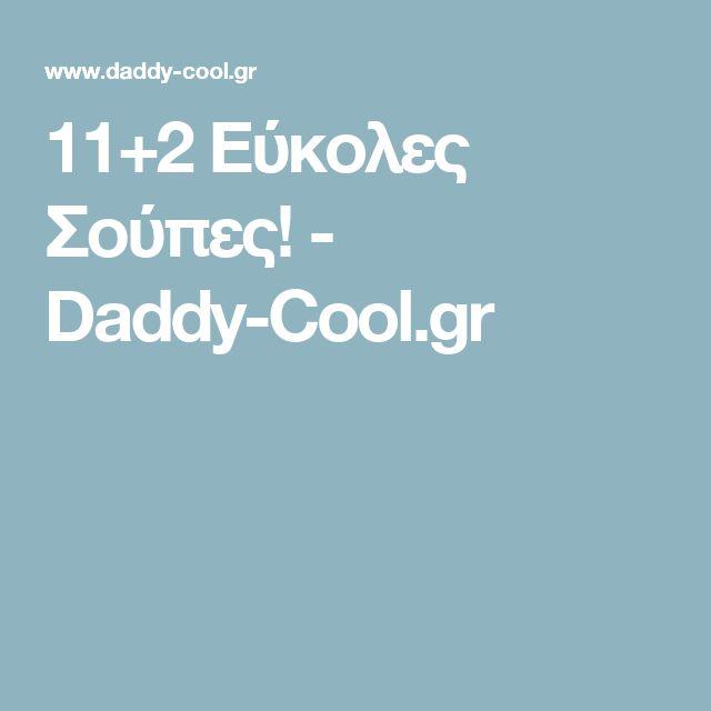 11+2 Eύκολες Σούπες! - Daddy-Cool.gr