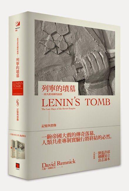 八旗-列寧的墳墓-上-海外版72dpi立體有書腰
