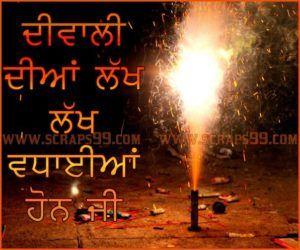 Happy-Diwali-Shayari-In-Punjabi-5