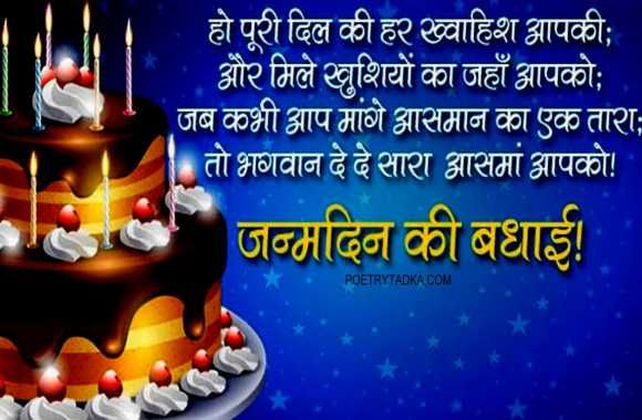 Janam Din Ki Shubhkamnaye Shayari Birthday Wishes For Sister