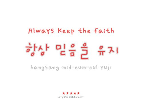 "Learn Korean: ""always keep the faith"" :) DBSK TVXQ Tohoshinki ot5 Jung U-know Yunho Park Micky Yoochun Kim Hero Jaejoong Shim Max Changmin Kim Xiah Junsu"