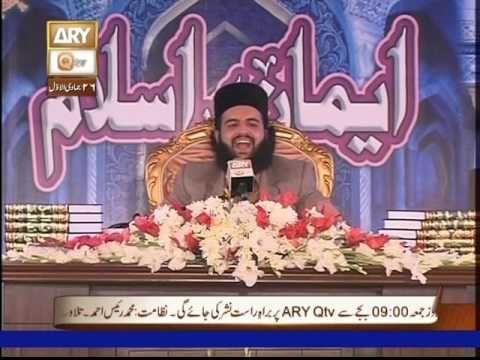 Speech Shaykh Muhammad Hassan Haseeb ur Rehman sb - Eman or Islam 2017 - YouTube