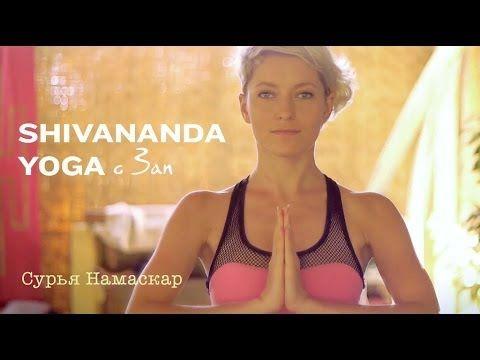 Видеоурок Сурья Намаскар с Зап