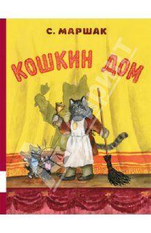 """""""Кошкин дом"""" - Самуил Маршак."""