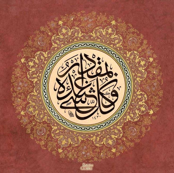 """وَكُلُّ شَيْءٍ عِندَهُ بِمِقْدَارٍ (Qur'an 13:8) """"And everything with Him is measured."""""""