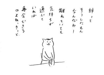漫画「きょうの猫村さん」(ほしよりこ) nekomura.jp マガジンハウス