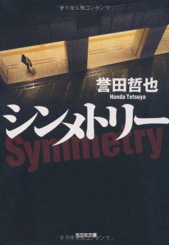 シンメトリー (光文社文庫):Amazon.co.jp:本