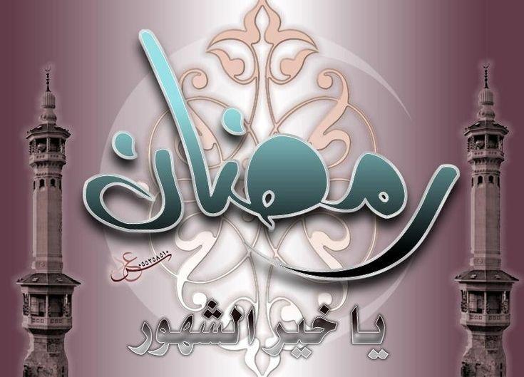 ramadan2.JPG (800×576)