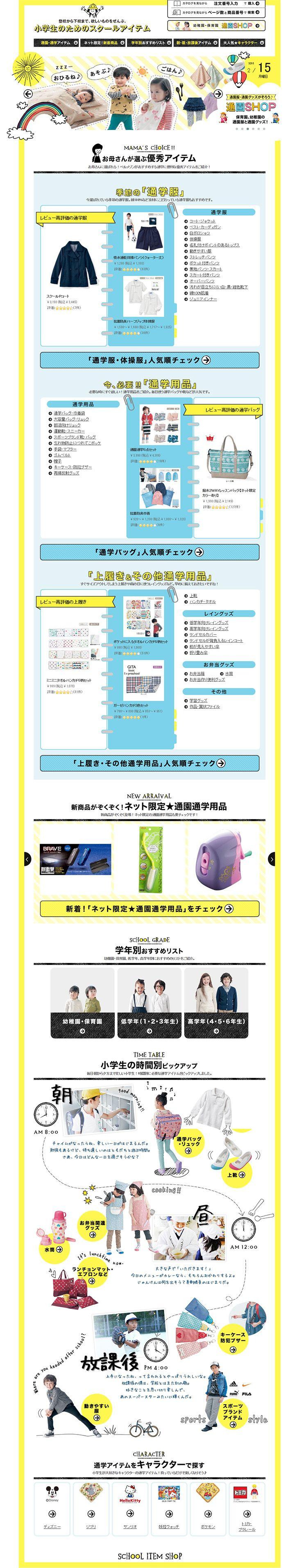 ランディングページ LP 小学生のための通学アイテム|キッズ・ベビー・玩具|自社サイト
